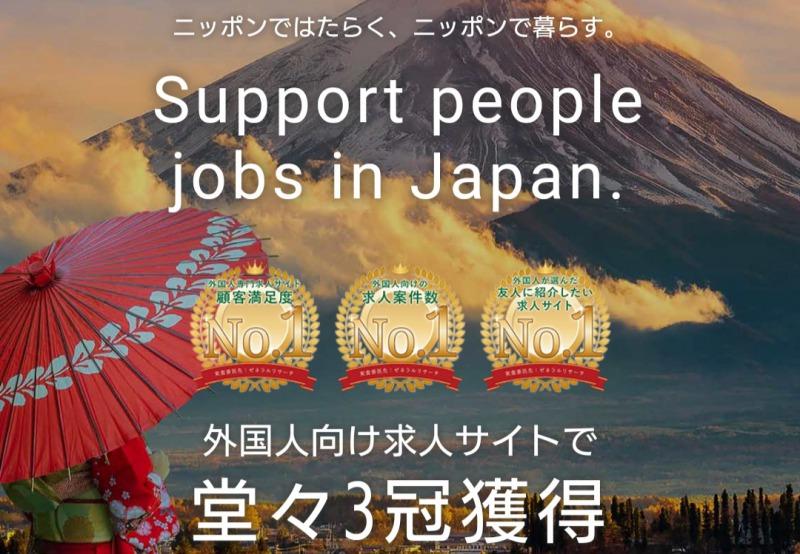 NIPPON仕事.comキャプチャー画像