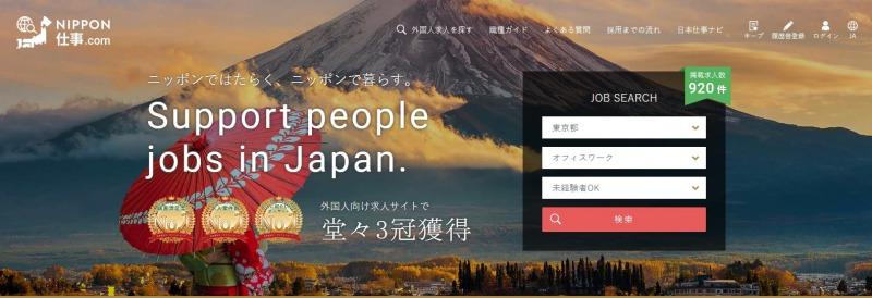 NIPPON仕事.comキャプチャー画像_pc