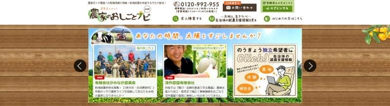 農家のおしごとナビキャプチャー画像_pc