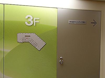 オフィスはビル3階