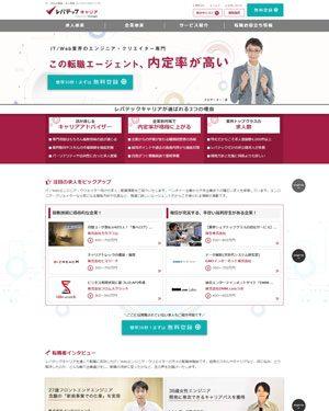 レバテックキャリアのホームページ