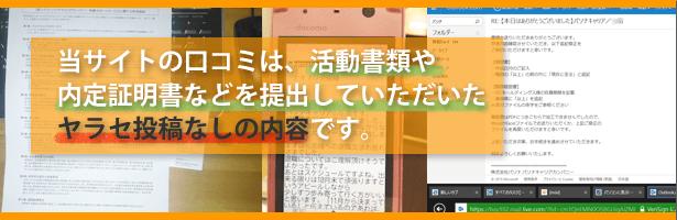 MS-japanのリアコミ