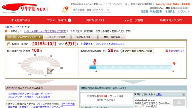 リクナビNEXTマイページ