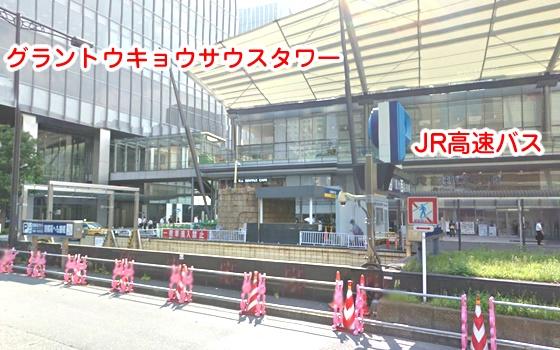 東京駅のJR高速バスターミナル