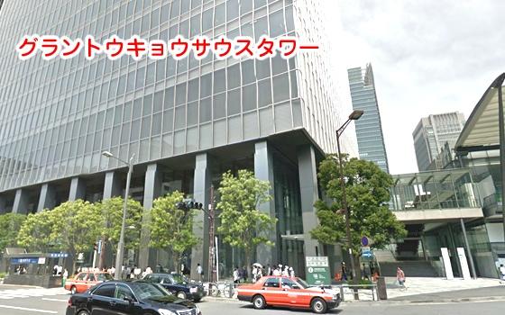 グラントウキョウタワーと東京駅