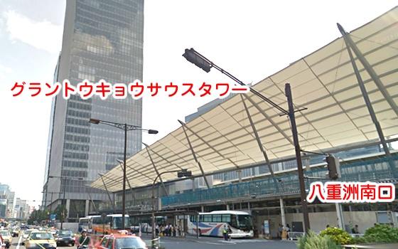 グラントウキョウサウスタワーと東京駅八重洲南口の位置関係