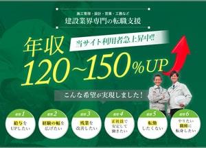 施工管理求人.jp公式サイト