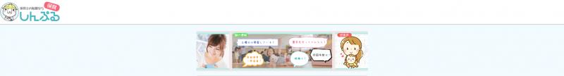 しんぷる保育キャプチャー画像_pc