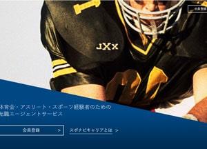 スポナビキャリア.jp公式サイト