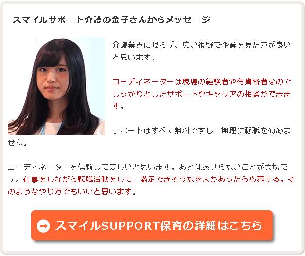 金子さんメッセージ