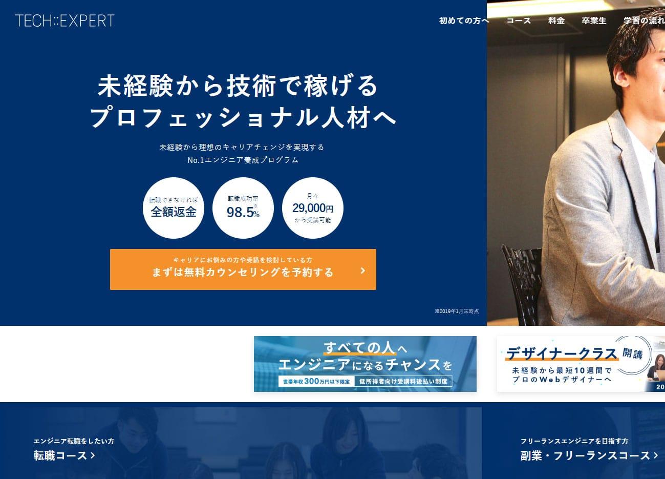 TECHEXPERT公式サイト