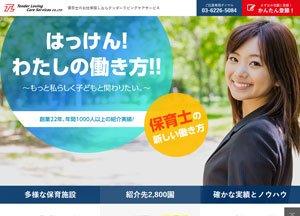 テンダーラビングケアサービスのホームページ