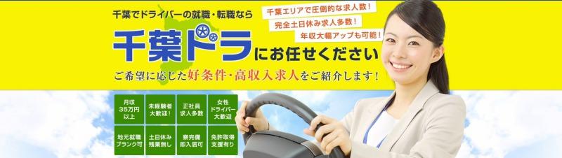 千葉ドラキャプチャー画像_pc