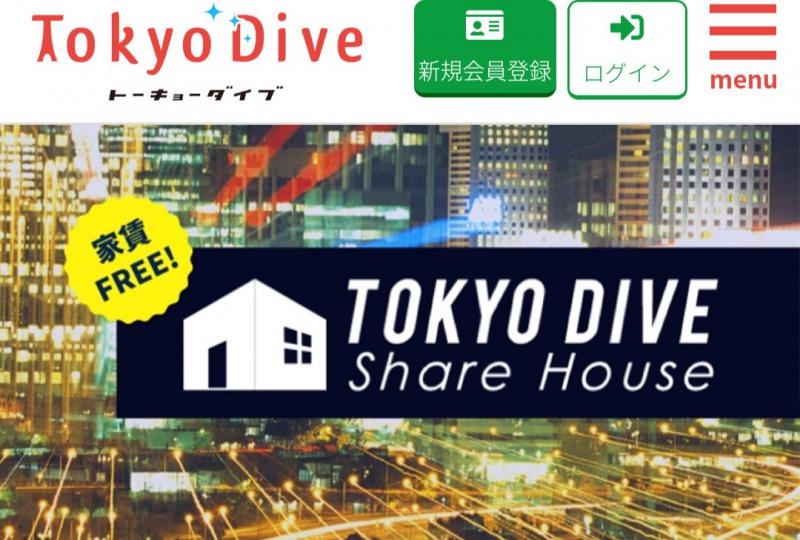 東京ダイブキャプチャー画像