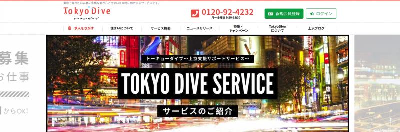 東京ダイブキャプチャー画像_pc