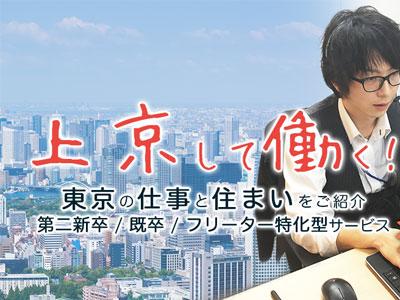 Tokyo Diveの会社
