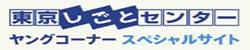 東京しごとセンターのロゴ