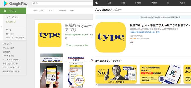 typeアプリ