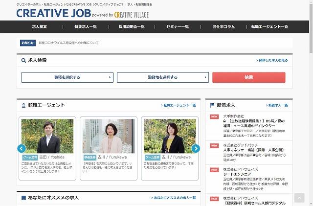 CREATIVE JOBのサイト