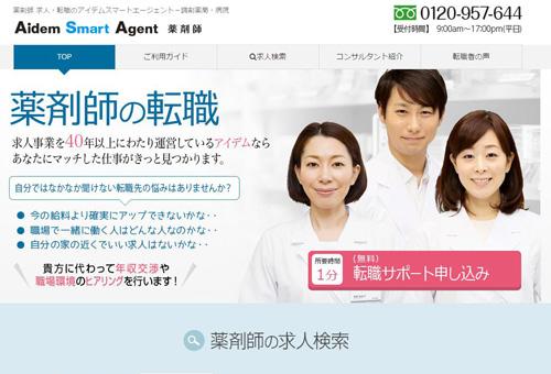 アイデムスマートエージェント薬剤師のサイト