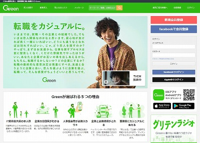 GreenのHP