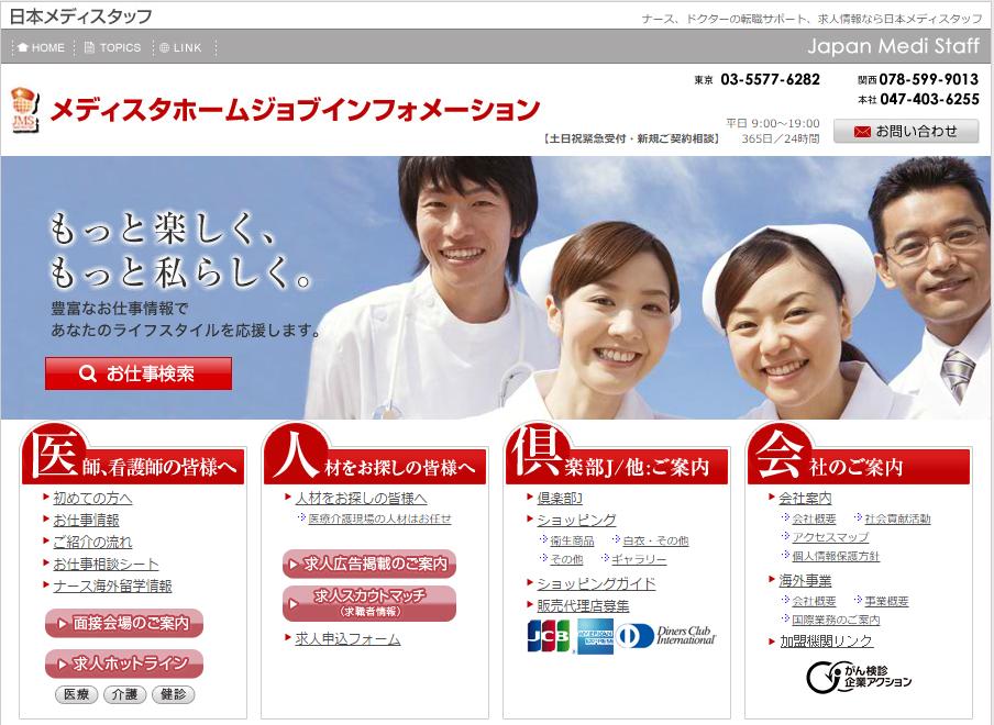 日本メディスタッフのサイト
