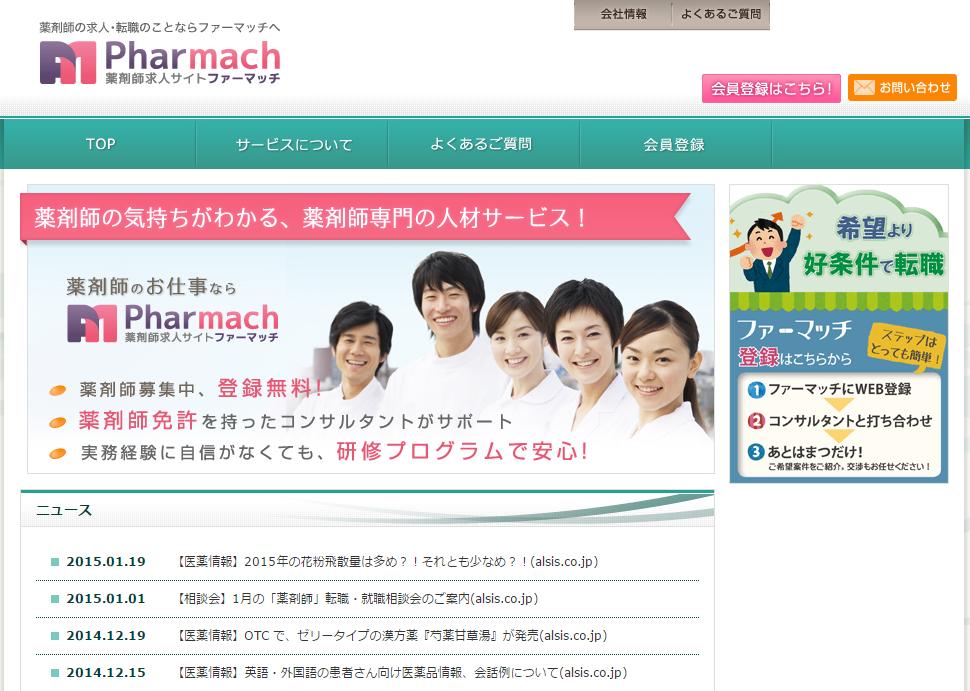 ファーマッチのサイト