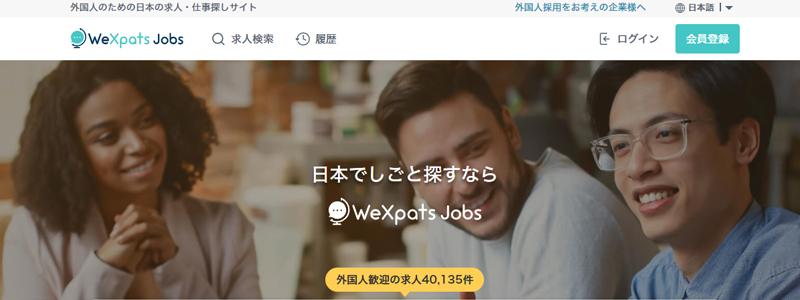 WeXpatsJobsキャプチャー画像_pc
