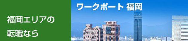 ワークポート福岡の画像