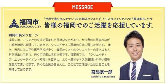 ワークポートは福岡市長から評価されている