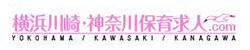 横浜川崎・神奈川保育士求人どっとこむのロゴ