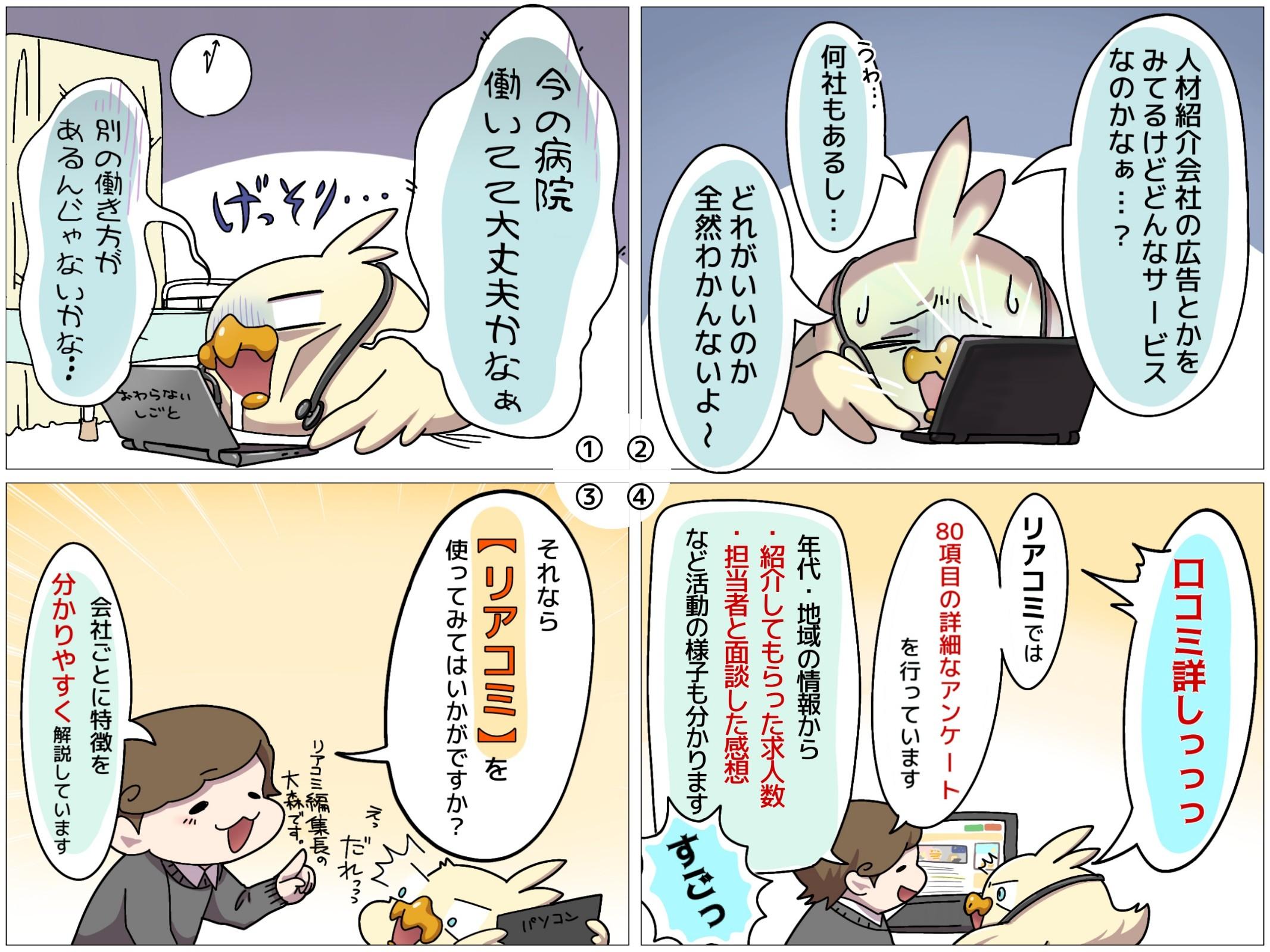 医師の4コマ漫画01