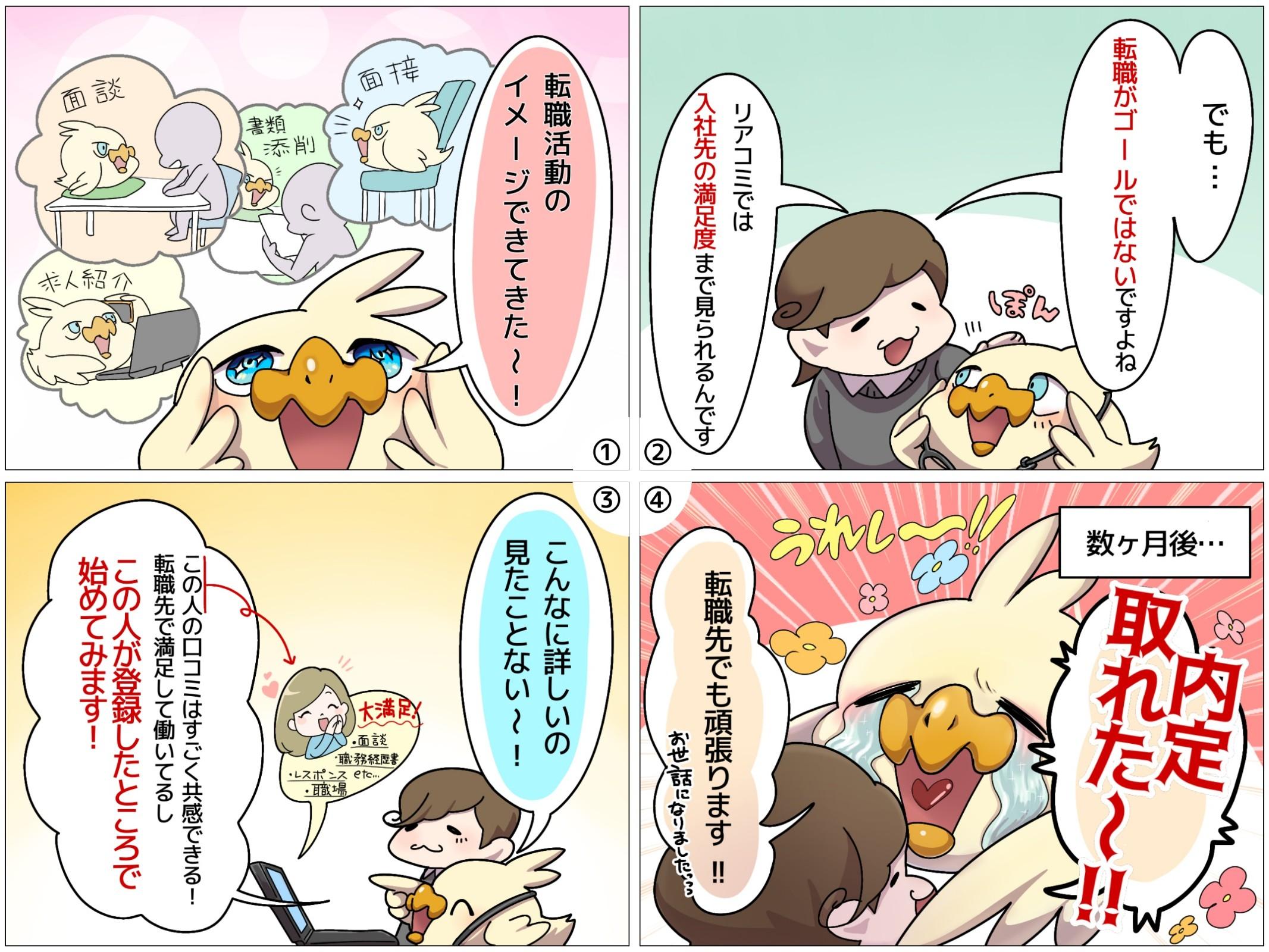 医師の4コマ漫画02