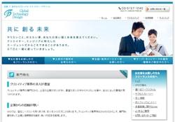 グローバル・テクノロジー・デザインのサイト