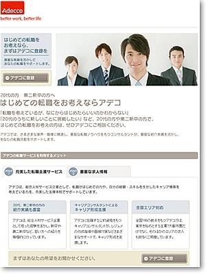 アデコのホームページ