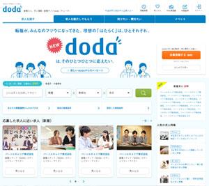 DODAのホームページ