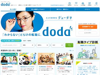 dodaの求人トップページ