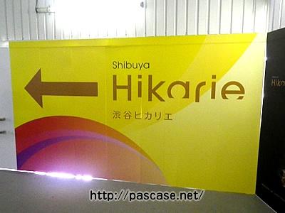 渋谷ヒカリエの看板