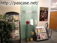 ヒューマンオフィス入口の様子