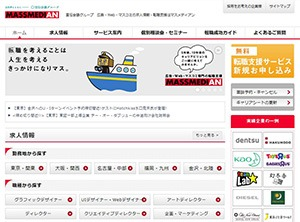 マスメディアンのホームページ画像