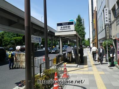地下鉄有楽町線・半蔵門線・南北線「永田町駅」