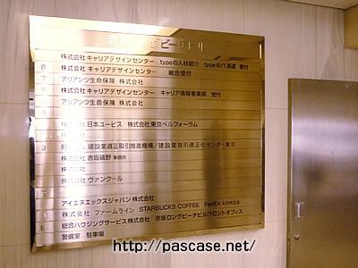 キャリアデザインセンター(type転職エージェント)は8階と9階にある