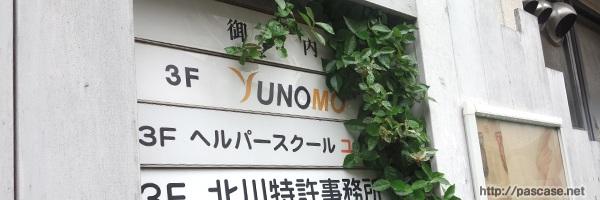 ユノモ看板