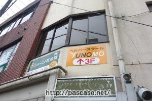 ユノモの入り口看板