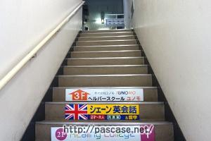 ユノモの事務所への階段