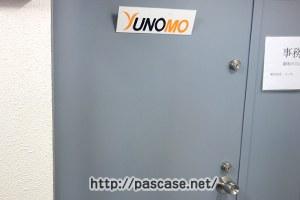 ユノモの入口ドア