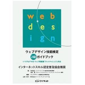 ウェブデザイン技能検定