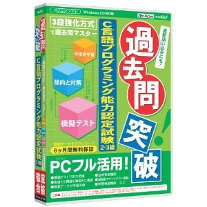 C言語プログラミング認定試験