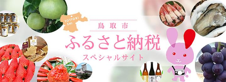 鳥取市 ふるさと納税 スペシャルサイト