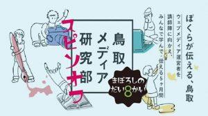 2月24日㈯「第8回鳥取メディア研究部」でアフィリエイトをテーマに話します